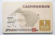 CAD利用技術者1級資格