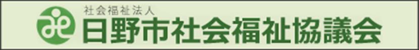 日野市社会福祉協議会