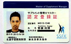 サプリメント管理士マスター資格